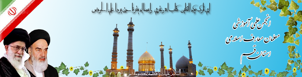 انجمن علمی آموزشی معلمان معارف اسلامی استان قم